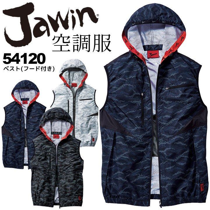 空調服で涼しさアップ!JAWIN空調服 & AIR SENSOR-1 ダブルインパクト ファンバッテリーセットで熱中症予防!